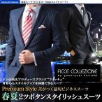 大きいサイズ ドン小西の新作 FICCE COLLEZIONE 春夏2つボタンビジネススーツ/メンズ スーツ/▽