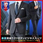 スーツ メンズ 春夏段返り3つボタンビジネスメンズスーツ (洗える ウォッシャブル)スリムスーツ suit/送料無料