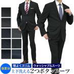 スーツ メンズ ビジネス 春夏2つボタンスリムスーツ(洗える ウォッシャブル)スラックス 送料無料/16ssSd/ギフト包装不可