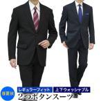新作・春夏2ツボタンビジネススーツ/ゆとりあるサイズ・スラックスは洗濯機で洗えます/スーツ メンズ/17ssSd/送料無料/ギフト包装不可