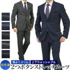 2ツボタンスーツ メンズ オールシーズン ポリエステル100% 濃紺/ブラック シャドーストライプ A4-A8/AB4-AB8/BB5-BB8 送料無料 18allSd