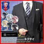 VELIANT homme ネクタイ スーツスタイル(まとめ割/2本5800円・3本7200円)/送料無料