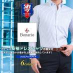 Bonario 長袖ドレスシャツ・ワイシャツ・スリムフィット・形態安定・綿100%・メンズ・クールビズ