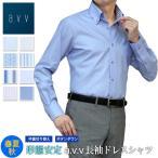 ワイシャツ メンズ 長袖 a.v.v HOMME 形態安定長袖ドレスシャツ/ノーアイロン/オシャレ/(まとめ割/2枚6500円)★