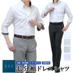 ワイシャツ 七分袖/a.v.v HOMME 形態安定・スリムフィット 七分袖ドレスシャツ・クールビズ・ボタンダウン・カッタウェイ・メンズ(まとめ割・2枚6500円)