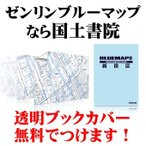 ゼンリン土地情報地図 ブルーマップ 神奈川県 秦野市 発行年月201809 14211040G