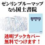 ゼンリン土地情報地図 ブルーマップ 北海道 札幌市南区 発行年月201912 01106040X 【透明ブックカバー付き!】