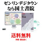 ゼンリン電子住宅地図 デジタウン 北海道 砂川市 発行年月201712 012260Z0E