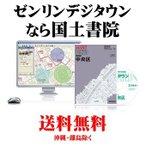 ゼンリン電子住宅地図 デジタウン 栃木県 塩谷郡塩谷町 発行年月201803 093840Z0G