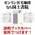 ゼンリン住宅地図 B4判 秋田県 南秋田郡八郎潟町 発行年月201605 05363010I