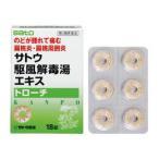 【第2類医薬品】サトウ駆風解毒湯エキストローチ 18T(佐藤製薬)