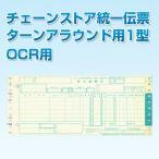 チェーンストア統一伝票 ターンアラウンド1型OCR用
