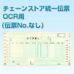 チェーンストア統一伝票 OCR用(伝票NO.なし)