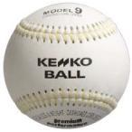 硬式野球ボール 練習球MODEL9 バッティングマシン用 ケブラー糸 1ダース