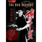 神のサービスDVD