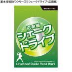 基本技術DVDシリーズ5シェークドライブ(応用編)