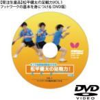 受注生産 松平健太の足戦力VOL.1フットワークの基本を身につける DVD版 代引き不可