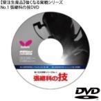 【受注生産】強くなる実戦シリーズNo.1張継科の技DVD
