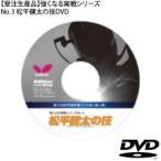 受注生産 強くなる実戦シリーズNo.3松平健太の技DVD 代引き不可