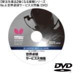 受注生産 強くなる実戦シリーズNo.6世界卓球サービス大特集 DVD 代引き不可