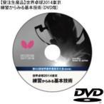 受注生産 世界卓球2014東京 練習からみる基本技術 DVD 代引き不可