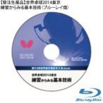 受注生産 世界卓球2014東京 練習からみる基本技術 ブルーレイ版 代引き不可