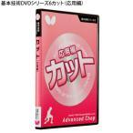 基本技術DVDシリーズ6カット(応用編)