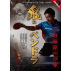 鬼のペンドラ吉田海偉の卓球DVD