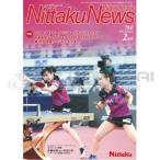 卓球 雑誌 本 書籍 ニッタク ニッタクニュース2019年2月号