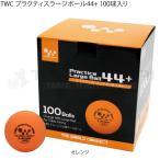 卓球 ボール プラクティス 練習用 44mm TWC THE WORLD CONNECT TWC プラクティスラージボール44+ 100球入り