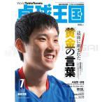 卓球 雑誌 書籍 卓球王国 卓球王国2020年7月号