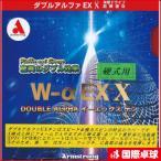 ダブルアルファEX・X