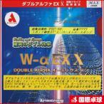 ダブルアルファEX・X PZC-SP(スポンジ/黄色 硬度27°)