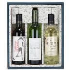 父の日 プレゼント 国産ワイン 山梨ワイン飲み比べセット TO-09 3本セット