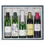 送料無料 ラッピング無料 お中元 山梨ワイン飲み比べハーフボトルセット(TO-10)日本ワイン 御中元