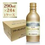 モンデ酒造 プティモンテリア スパークリング白 290ml×24本(17126950)[缶ワイン][白ワイン セット][スパークリングワイン セット][山梨県][国産ワイン]