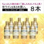 国産ワイン モンデ酒造 プティモンテリア スパークリング 290ml(4964044043330)×8本セット 山梨 甲州 缶ワイン