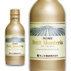 国産ワイン モンデ酒造 プティモンテリア スパークリング 290ml(4964044043330)×1本 山梨ワイン 缶ワイン