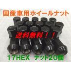 17HEX 国産車用フクロナット ブラック M12×1.5 20個セット 送料無料 国産品 トヨタ、ホンダ、ダイハツ、三菱、マツダ車に