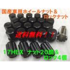 17HEX 国産車用フクロナット20個&盗難防止ロック4個 24個セット ブラック袋 M12×1.25 送料無料 国産品