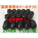 21HEX 国産車用フクロナット ブラック M12×1.5  20個セット 送料無料 国産品 トヨタ、ホンダ、ダイハツ、三菱、マツダ車に