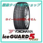 ヨコハマタイヤ アイスガードファイブプラス IG50+ 2015年製 175/65R14 スタッドレスタイヤ  代引き手数料サービス!