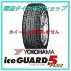 ヨコハマタイヤ アイスガードファイブプラス IG50+ 2015年製 175/65R15 スタッドレスタイヤ  代引き手数料サービス!