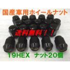 19HEX 国産車用フクロナット ブラック M12×1.5 20個セット 送料無料!国産品! トヨタ、ホンダ、ダイハツ、三菱、マツダ車に