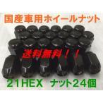 21HEX 国産車用フクロナット ブラック M12×1.5 24個セット 送料無料!国産品!! トヨタ車、ハイエースに