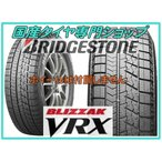 Yahoo!国産タイヤ専門ショップスタッドレス ブリヂストン ブリザック VRX 195/60R16 BLIZZAK 代引き手数料サービス中 お取り寄せ商品