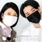 日本製マスク 国産マスク 高品質 個別包装 1箱30枚入り サージカルマスク 送料無料(一部除く) マスク 日本製 マスク 国産 マスク 個包装