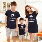 ペアルック カップル 半袖Tシャツ ワンピース 親子服 親子お揃い パパ ママ キッズ レディース シャツワンピ メンズ