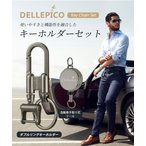 Dellepico キーホルダー リール 付き キーチェーン キーリング メンズ おしゃれ シンプル カラビナ タイプ スマートキー 家 鍵 カギ 高級車 亜鉛合金製