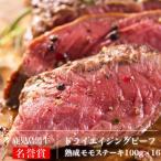 熟成肉 鹿児島黒牛熟成肉 ドライエイジングビーフ 加熱用モモステーキ 100g × 16枚 +ゆず胡椒/ 熟成肉 和牛 (kagoshimabeef)